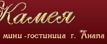 Мини-гостиница КАМЕЯ